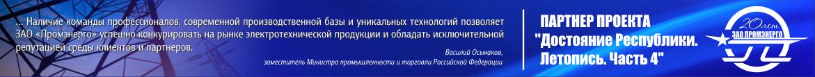 Специальный проект Чувашской Республики -