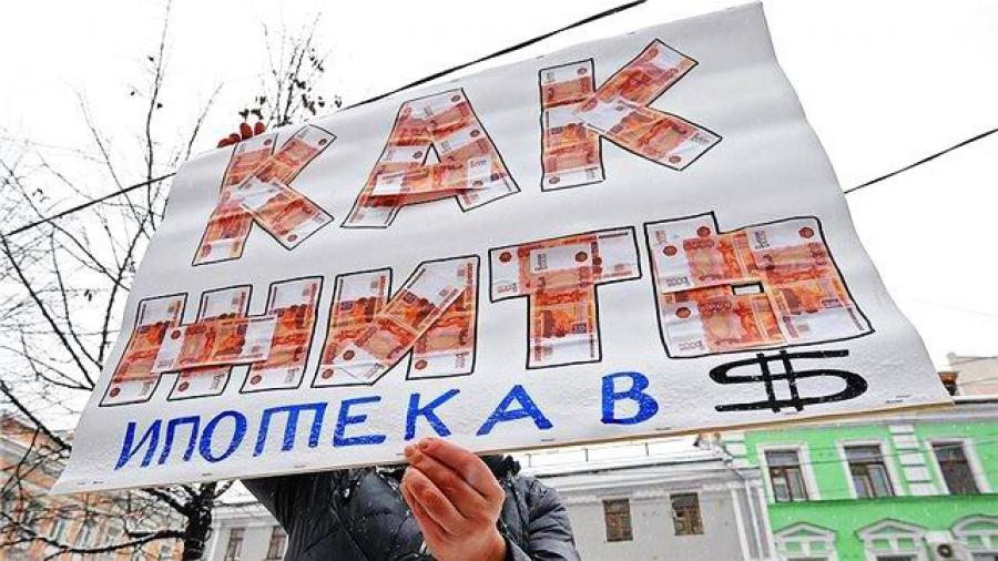 центральный банк валютная ипотека здесь